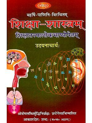 शिक्षा शास्त्रम्- Shiksha Shastram