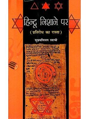 हिन्दू निशाने पर (प्रतिरोध का रास्ता) - Hindu ke nishaane par (Path of Resistance)