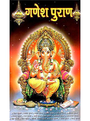 गणेश पुराण- Ganesh Puran