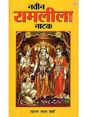 नवीन रामलीला नाटक- Naveen Ramleela Natak