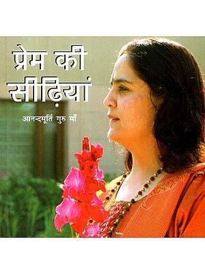 प्रेम की सीढ़ियां- Prem Ki Seedhiya
