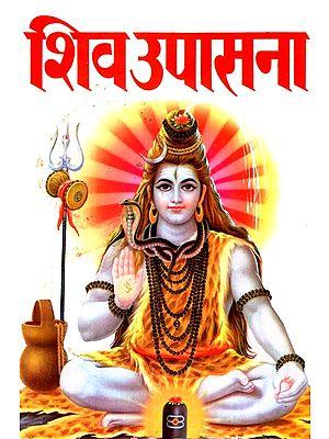 शिव उपासना- Shiva Worship