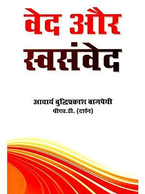 वेद और स्वसंवेद- Vedas and Swasamveda