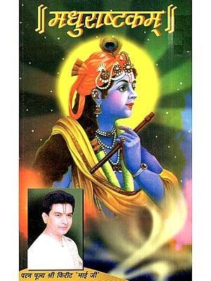 माधुराष्टकम्- Madhurashtakam