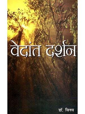 वेदांत दर्शन- Vedanta Philosophy