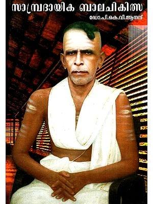 Sampradaika Balachikitsa (Tamil)