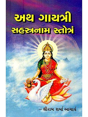 यथ गायत्री सहस्त्रनाम स्त्रोतं- Yath Gayatri Sahastrnaam Strotam (Gujarati)