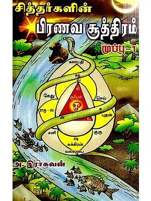 Siddharkalin Pranava Soothiram Muppu- 1 (Tamil)