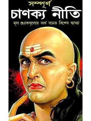 Complete Chanakya Policy (Bangla)