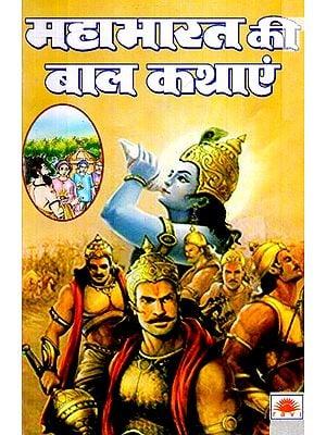 महाभारत की बाल कथाएं- Mahabharat Ki Baal Kathaye
