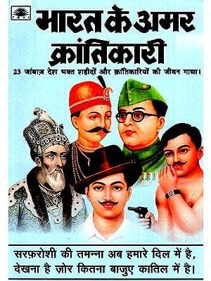 भारत के अमर क्रांतिकारी- Indian Freedom Fighters