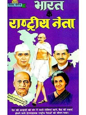 भारत के राष्ट्रीय नेता- National Leaders of India