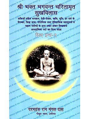 श्री भक्त भगवन्त चरितामृत सुखविलास (दिव्य ग्रन्थ - २)- Shree Bhakt Bhagwant Charitamrit Sukhvilas (Volume- 2)