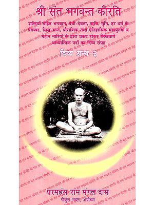 श्री भक्त भगवन्त चरितामृत सुखविलास (दिव्य ग्रन्थ - ३)- Shree Bhakt Bhagwant Charitamrit Sukhvilas (Volume- 3)