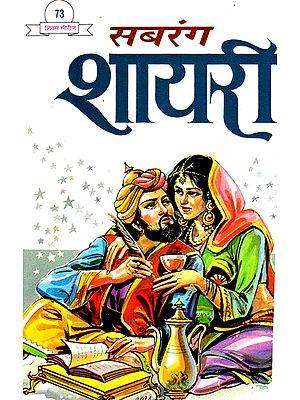 सबरंग शायरी- Sabrangi Shayari
