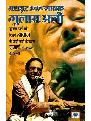 मशहूर ग़ज़ल गायक गुलाम अली - Famous Singer Ghulam Ali