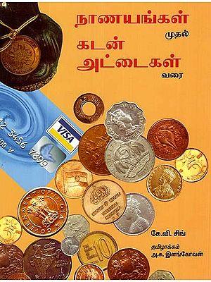 Naanayangal Mudhal Kadan Attaikal Varai (Tamil)