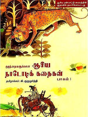 Folk Tales From Asia: Part-I (Tamil)