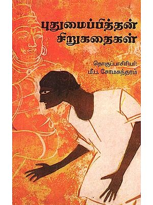 Puthumaipithan Short Stories (Original Tamil)