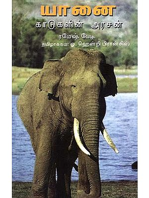 Elephant: Lord Of The Jungle (Tamil)