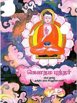 Gautama Buddha (Tamil)
