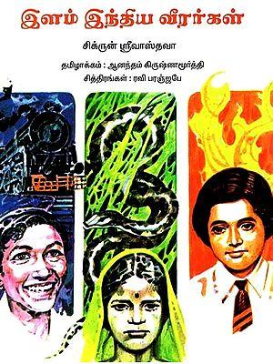 Ilam Indhiya Veerangal (Tamil)