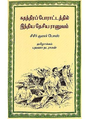 Sudhanthirap Poraattathil Indhiya Desia Raanuvam (Tamil)