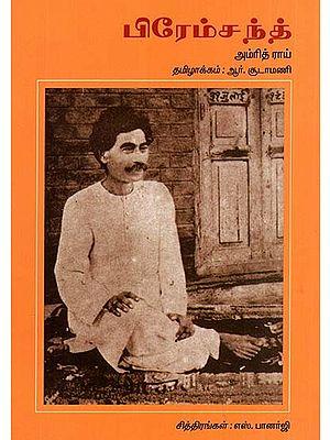 Premchand (Tamil)