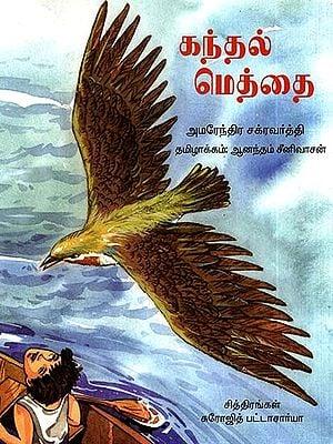 Torn Quit Tales (Bangla Original Translated in Tamil)