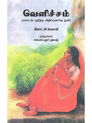 Sanjh Savera (Tamil)