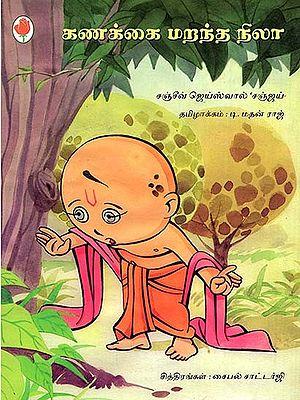 Moon Forgets Counting (Hindi Original in Tamil)