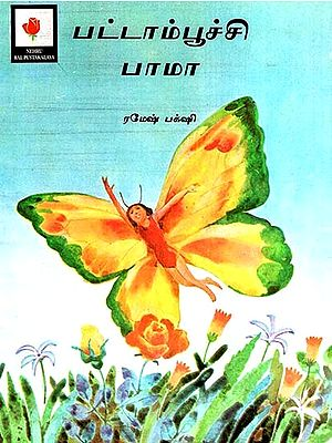 Tilli-The Butterfly (Tamil)
