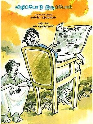 Namukku Karuthiyirukkam (Tamil)