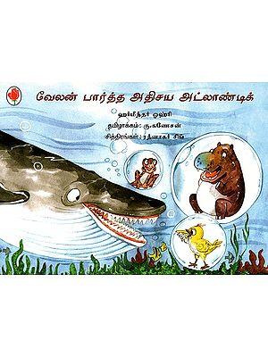 Mini Visits The Atlantic Ocean (Tamil)