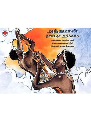 An Ancient Tale From Andaman (Tamil)