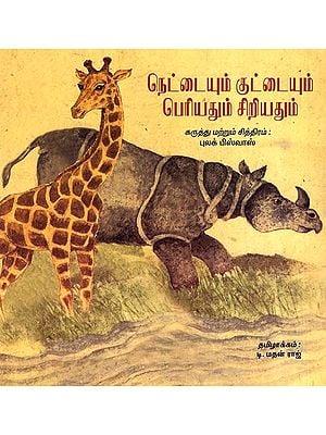Long and Short, Big and Small (English Original in Tamil)