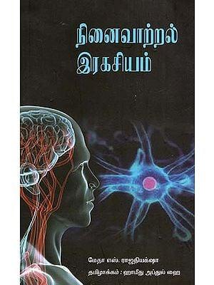 Memory Mystery (Tamil)