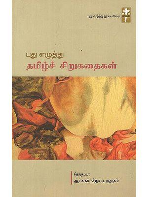 Pudhu Ezhuththu: Thamizh Sirukathaikal (Tamil Original)