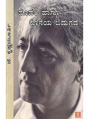 Modala Haagu Koneya Bidugade (Kannada)