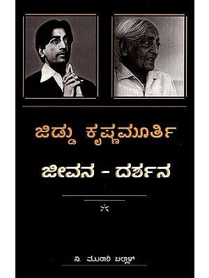 J. Krishnamurti : Jeevana Darshana (Kannada)