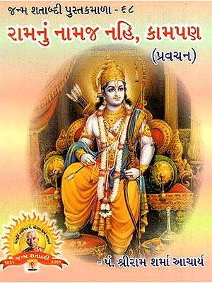 Not The Name Of Ram, But His Work (Gujarati)