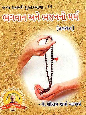 Bhagwan Ane Bhajnano Marm (Gujarati)