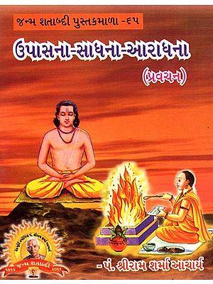 Upasana-Sadhana-Aradhana (Gujarati)