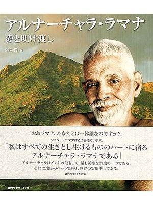 Arunachala Ramana Love and Surrender (Japanese)