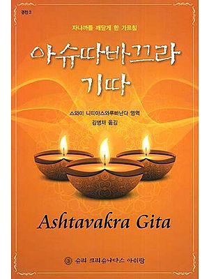 Ashtavakra Gita (Korean)