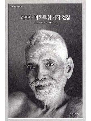 The Collected Works Of Sri Ramana Maharshi (Korean)
