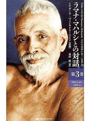 Talks With Sri Ramana Maharshi Vol-3 (Japanese)