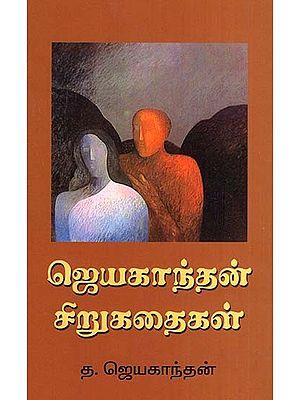 Jayakathan Short Stories (Original Tamil)