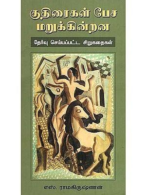 Kudhiraigal Paesa Marukkinarana (Tamil)