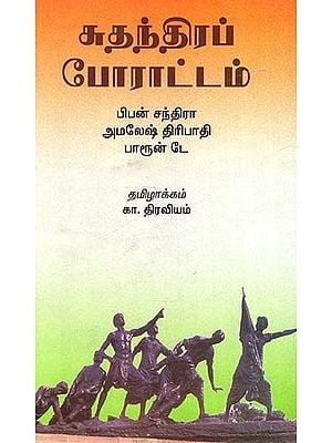 Freedom Struggle (Tamil)